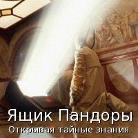 (c) Pandoraopen.ru