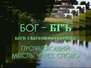 Скрытая сила русского языка