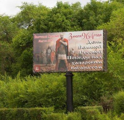 Баннер о победе над Хазарским каганатом появился на улицах ЕАО