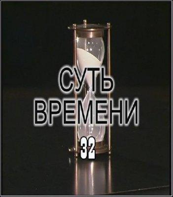 Суть времени – 32 (2011)  IPTVRip