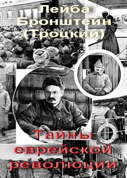 Роль евреев в революции 1917 года - Тайны еврейской революции