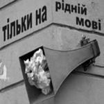 «ЯД антирусскости» на Украине
