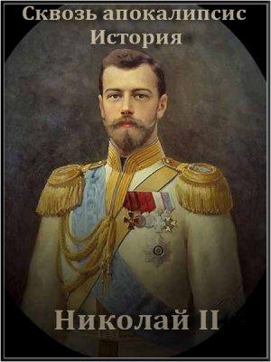 Сквозь апокалипсис. История. Николай II (2011) DVDRip