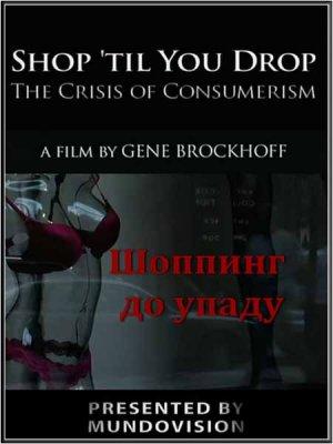 Шоппинг до упаду / Shop 'Til You Drop (2010) SATRip