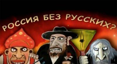 НТВ без НТВшников: Отклики на передачу «Россия без русских» В.А. Чудинов