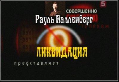Рауль Валленберг. Ликвидация  (2008)  SATRip
