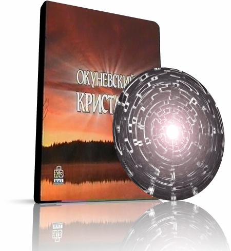 Окуневский кристалл (2002)