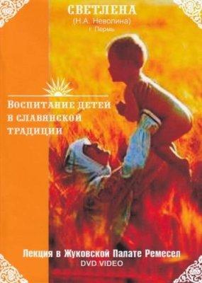 Неволина Н.А. (Светлена): Воспитание детей в славянской традиции