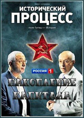 Исторический процесс. Сергей Кургинян против Николая Сванидзе. Накопление капитала  (2011)  SATRip