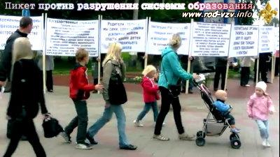 Пикет против реформы образования в Архангельске (2011)