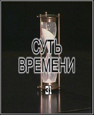 Суть времени-31 (2011) TVRip