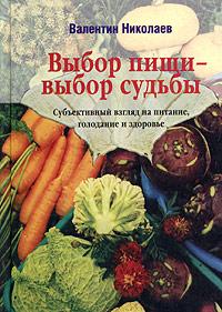 """Интервью с автором книги """"Выбор пищи - выбор судьбы"""""""