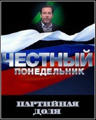 Честный понедельник с Сергеем Минаевым. Партийная доля (Эфир от 05.09.2011) SATRip
