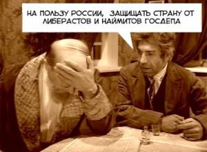 http://pandoraopen.ru/wp-content/uploads/2012/12/liberast-300x220.jpg