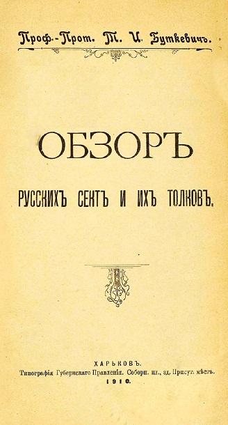 Obzor_russkih_sekt_i_ih_tolkov