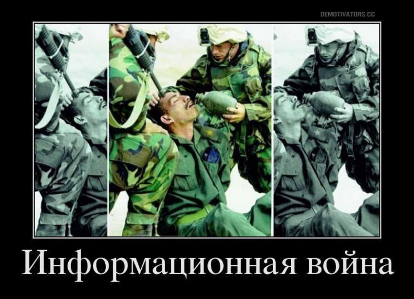 inform_voyna