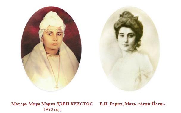 Матерь Мира Мария ДЭВИ ХРИСТОС 1990 год Е.И. Рерих, Мать «Агни-Йоги»