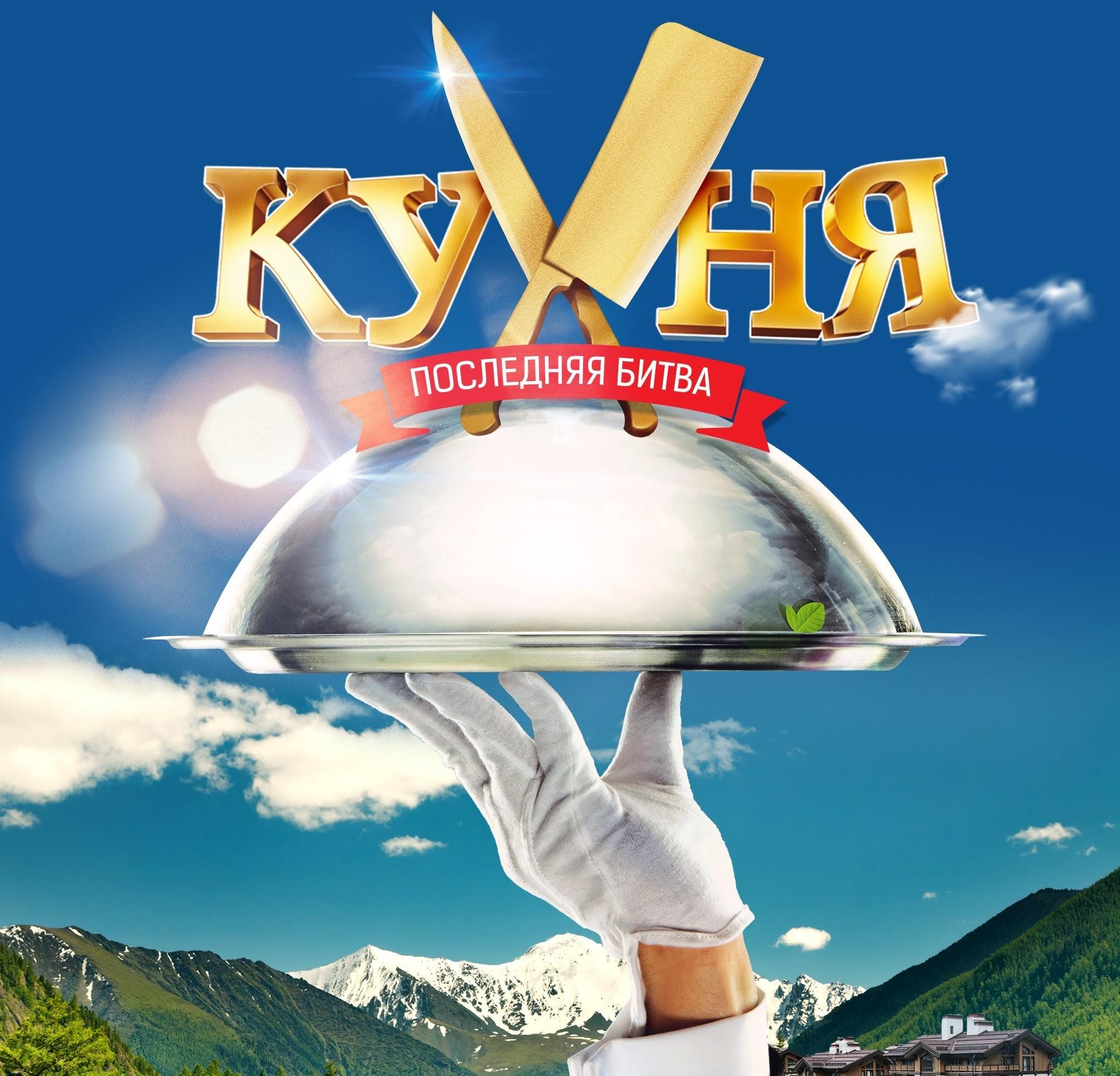 kuxnyaposlednyayabitva_220437