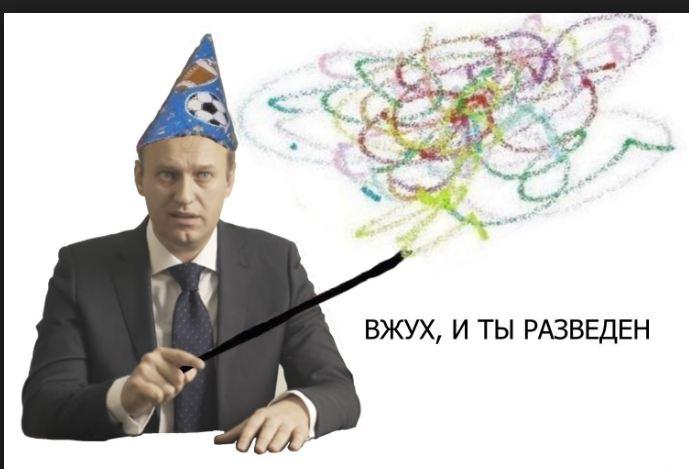 Политика: В мечтах Навальный – президент, или развод лохов на бабки