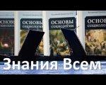 Знания всем (КОБ). Концептуальные книги в Санкт-Петербурге