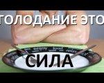 Лечение голодом. Адекватное питание 2017 Замалеева Г. А.