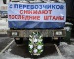 В России начались акции протеста дальнобойщиков [2017, Против Системы казнокрадов]