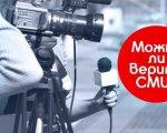 Социальный эксперимент: можно ли верить СМИ? [Обманутая Россия]