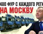 480 фур с каждого региона и на Москву к Медведеву. Ответ дальнобойщиков (2017)