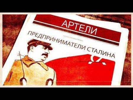 Эпоха Сталина. Артели