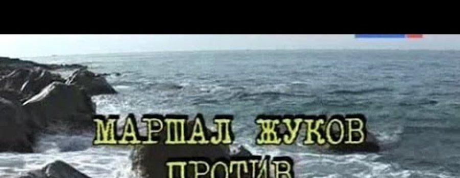 Маршал Жуков против бандитов Одессы. Фильм Ликвидация-правда или миф