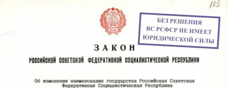 Российской Федерации не существует