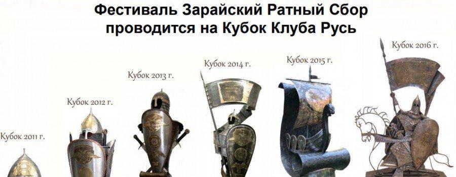 Пресс-релиз Фестиваля исторической реконструкции «Зарайский ратный сбор VII»