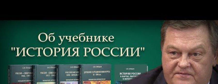 Об учебнике «ИСТОРИЯ РОССИИ». Евгений Спицын