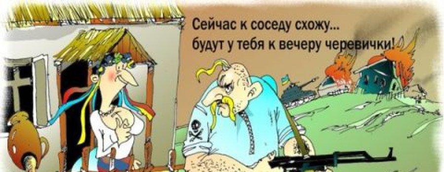 Протяни Украине руку помощи, она ее по локоть откусит!