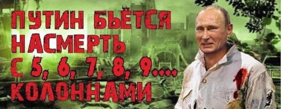 Путин ни при чём! – Он бьётся насмерть с 5, 6, 7, 8 … колоннами? [2017, Паразитическая Система]