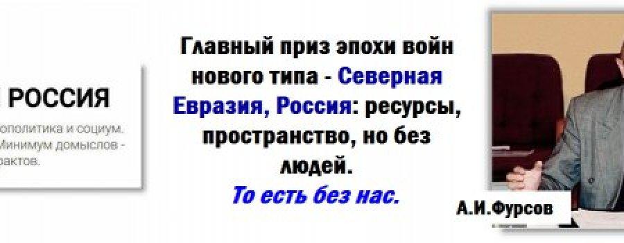 А.И. Фурсов: Русских будут убирать с их земли