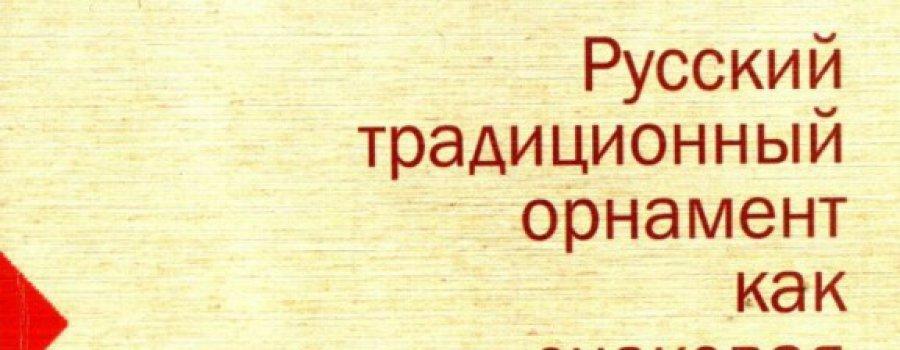 Русский традиционный орнамент как знаковая система. П. В. Макагонов