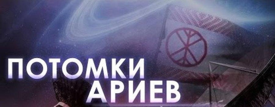 Потомки Ариев. Рен-ТВ [Прошлое Руси]