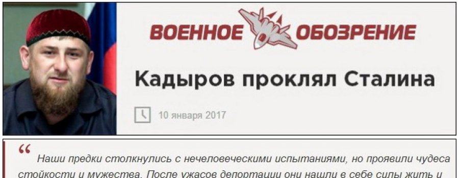 О проклятии Рамзана Кадырова
