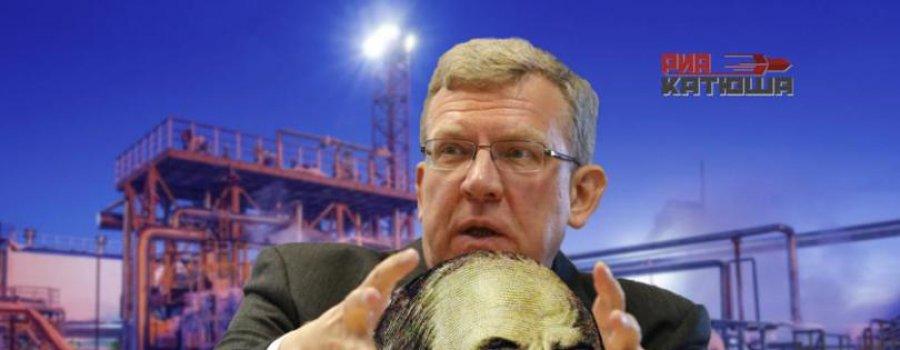 Озвучен план капитуляции России: Кудрин и К пошли ва-банк