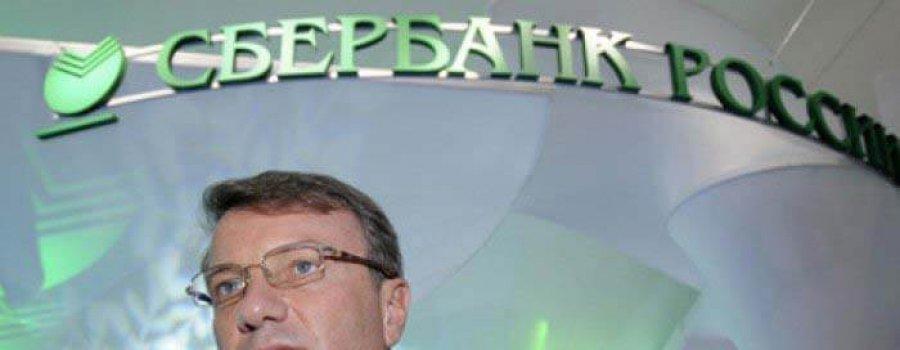 Греф с огромными убытками продаёт Сбербанк-Украина «русским англичанам»