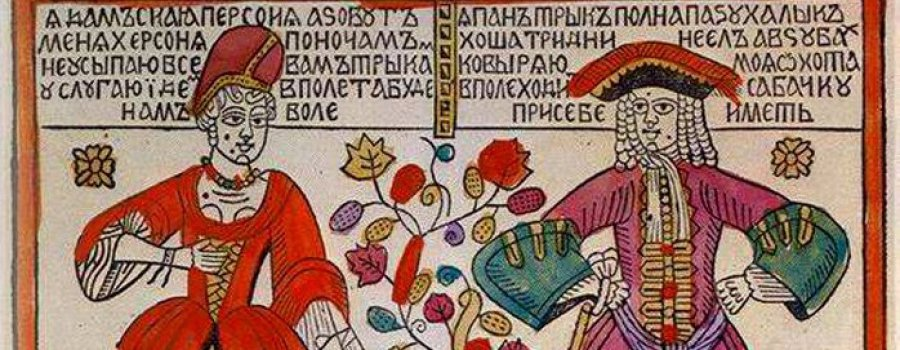 Славянская интимная лексика