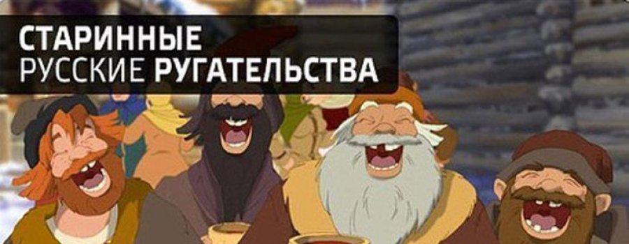 """""""Ругательства"""" Древней Руси"""