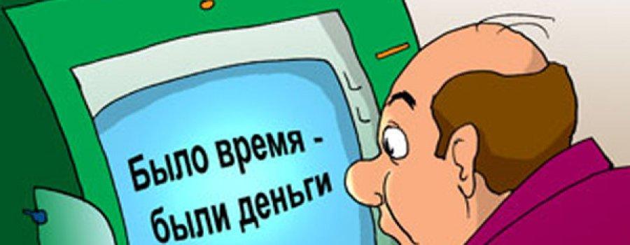 Захар Прилепин. Ростов банкует, а Сбербанк банкротствует: денег и совести у него нет!