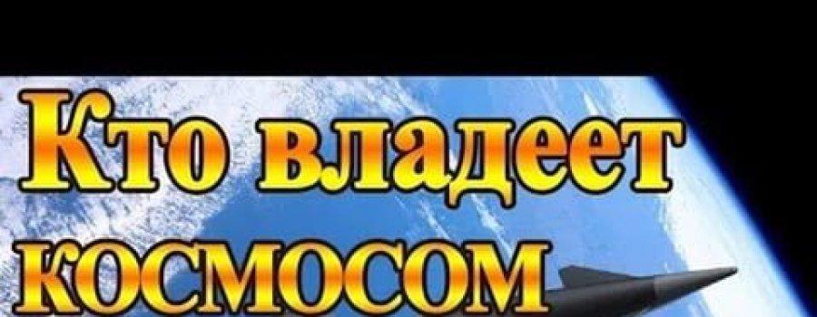На попытки американцев завладеть космосом, русские находили ответ