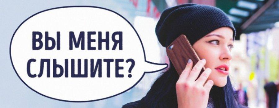 ВЫ МЕНЯ СЛЫШИТЕ? Если услышали эту фразу по телефону — бросайте трубку!
