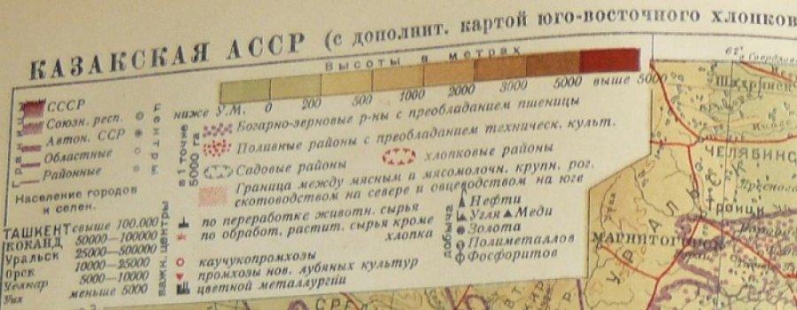 Запретная история КазаКстана
