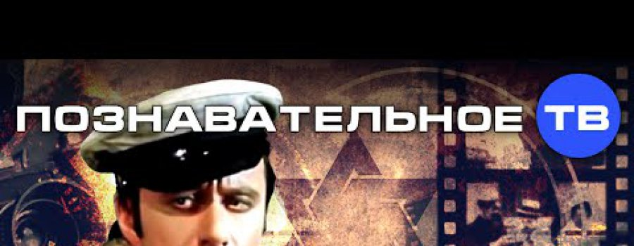А. Войтенков о засилье иудейских кланов в советском кино