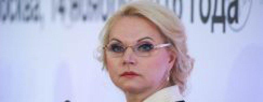 «Плачущий орган» Голиковой: 700 млрд. в «чёрной дыре»
