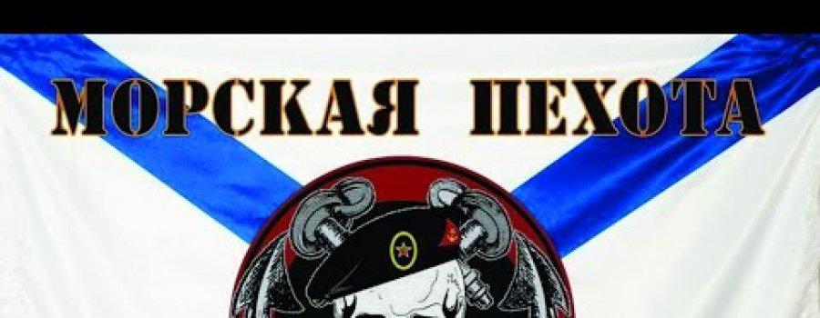 """За храбрость в бою, враги прозвали их """"Чёрной смертью"""" Морская пехота России"""
